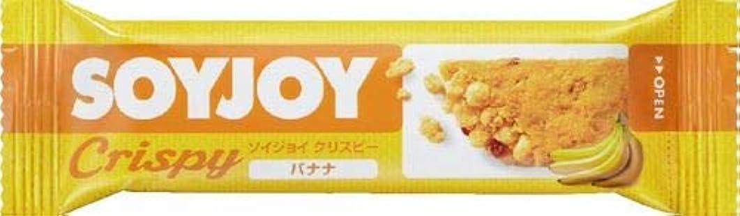 シーケンス暖かく感謝大塚製薬 ソイジョイクリスピー バナナ 25g【12本セット】