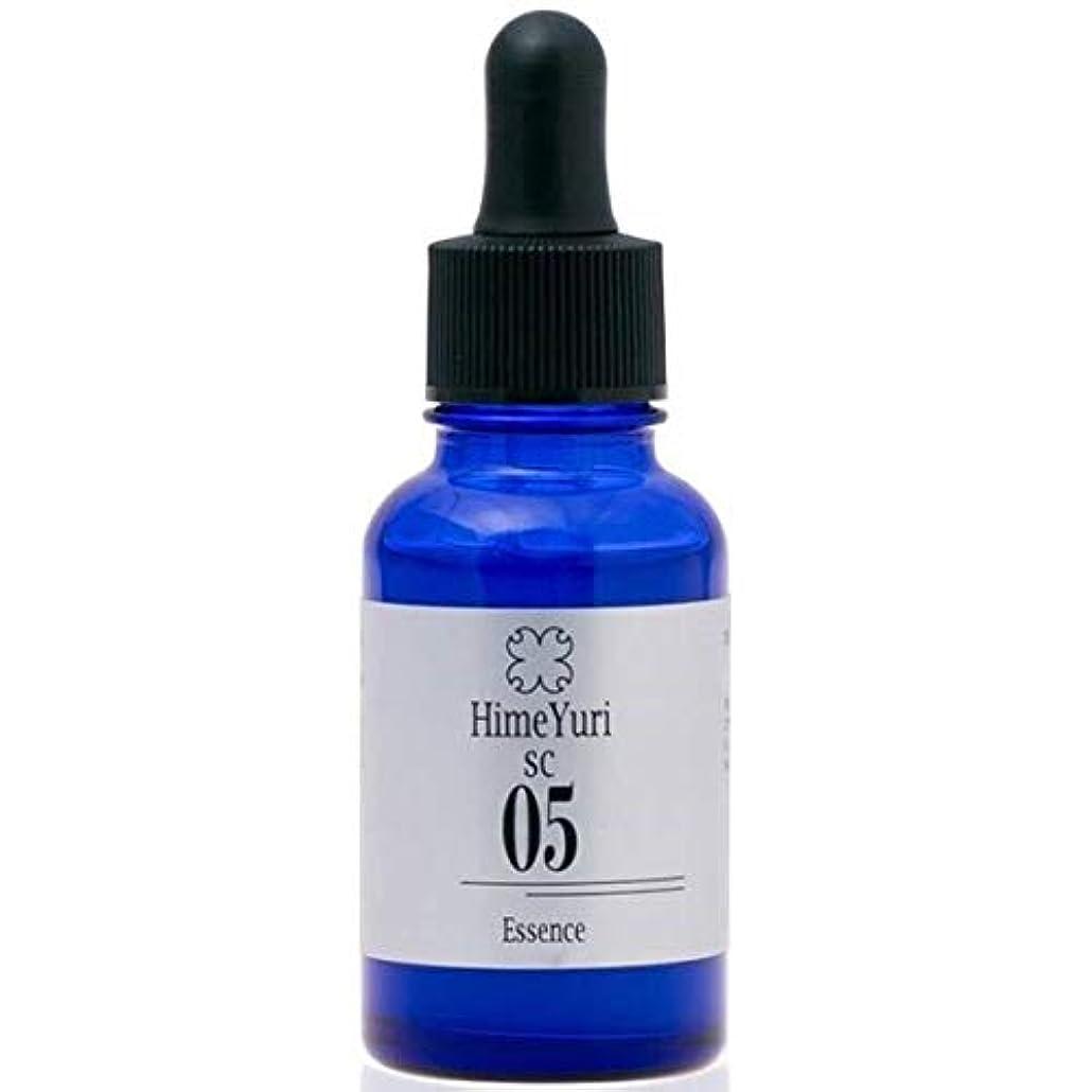 熟した上流の巧みなエステサロン施術にも使われ肌を土台からケア【高濃度 5%】HimeYuri(ひめゆり) ヒト幹細胞美容液 30ml 無添加 保湿 EGF 美白 エイジングケア ほうれい線 日本製