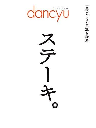 dancyu ステーキ。 (プレジデントムック)