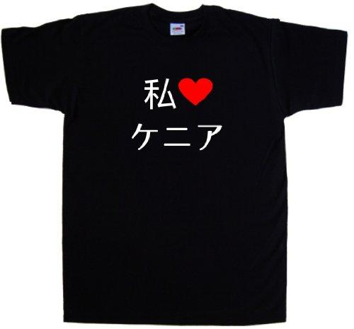 (テツリーデザイン) TeeTreeDesigns 私は ケニア を愛して ブラック Tシャツ (ホワイト プリント)-Medium