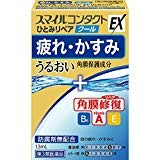 【第3類医薬品】スマイルコンタクトEX ひとみリペア クール 13mL ×4