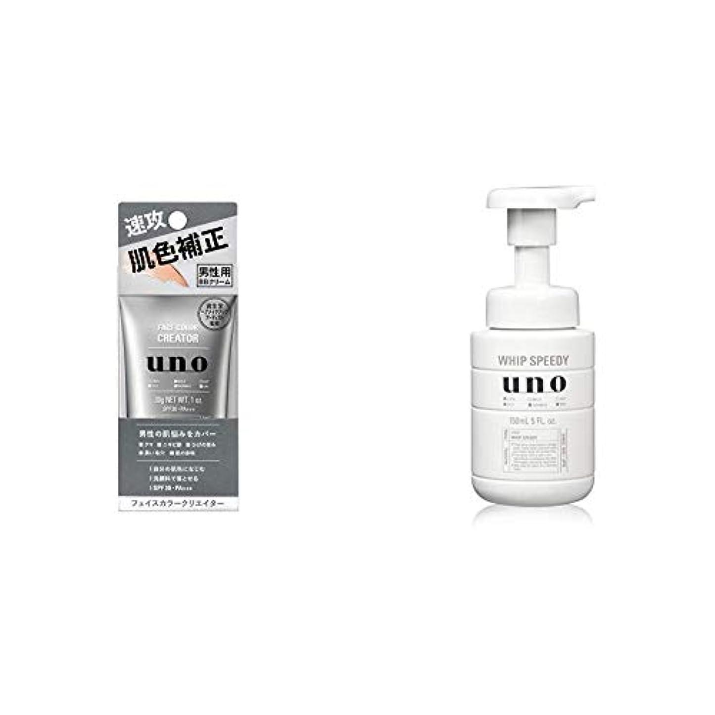 いくつかの講堂恨みUNO(ウーノ)フェイスカラークリエイター BBクリーム メンズ SPF30 PA+++ 30g & ウーノ ホイップスピーディー 洗顔料 150ml