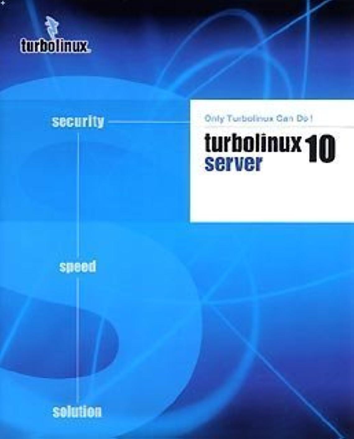 受取人家庭カメTurbolinux 10 Server
