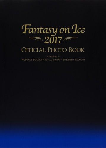 ファンタジー・オン・アイス オフィシャルフォトブック 201...