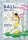 Bali島から愛をこめて (フラワーコミックススペシャル)