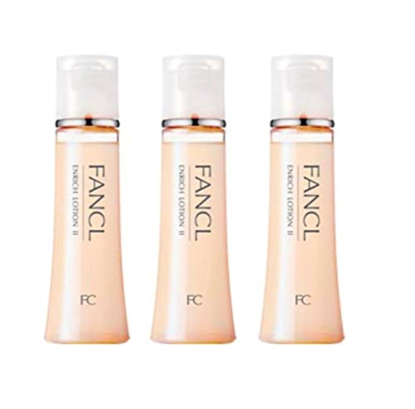 不完全な大事にするリスナーファンケル(FANCL)エンリッチ 化粧液II しっとり 3本セット(30mL×3)