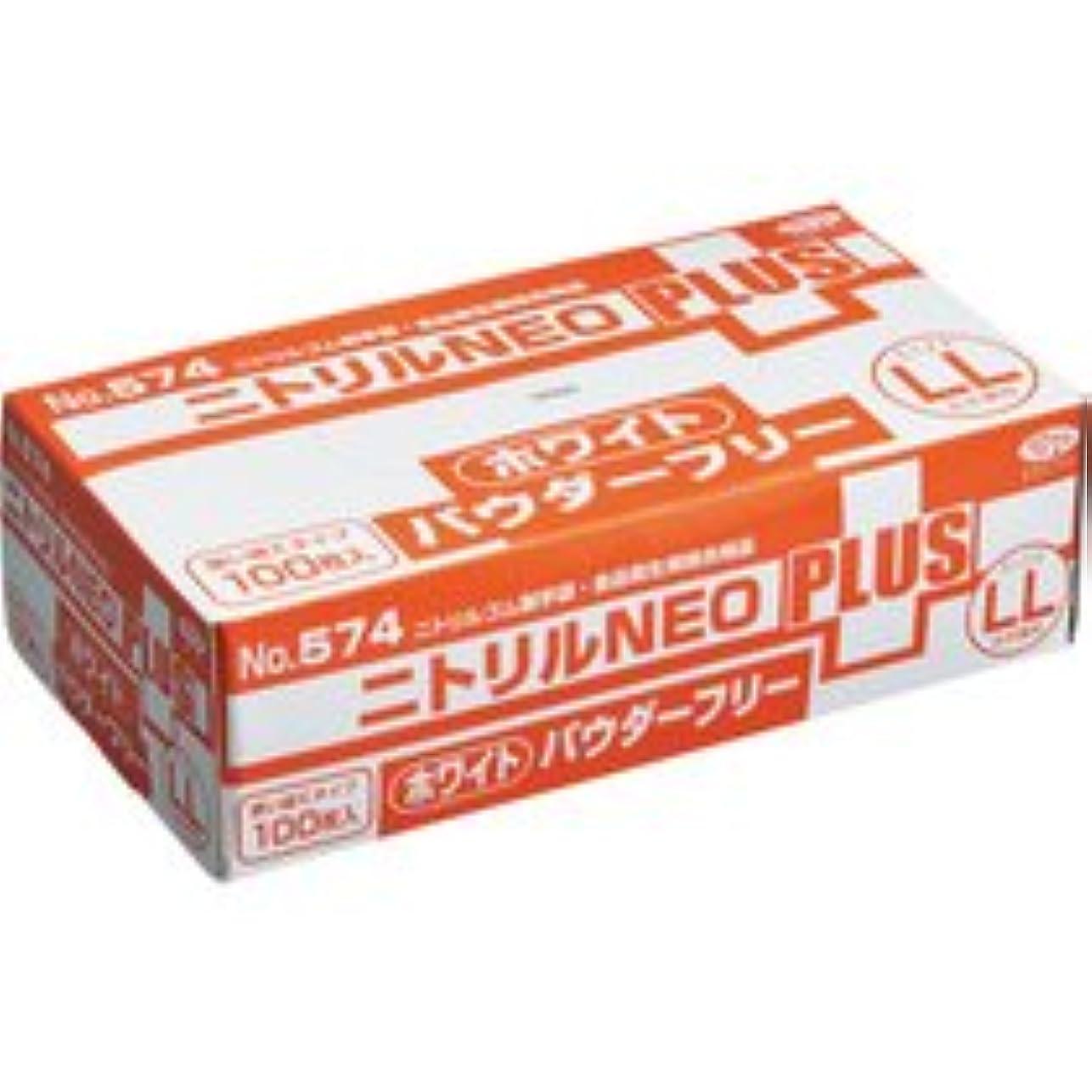孤独死ぬ明らかにエブノ ニトリルNEOプラス パウダーフリー ホワイト LL NO-574 1箱(100枚)