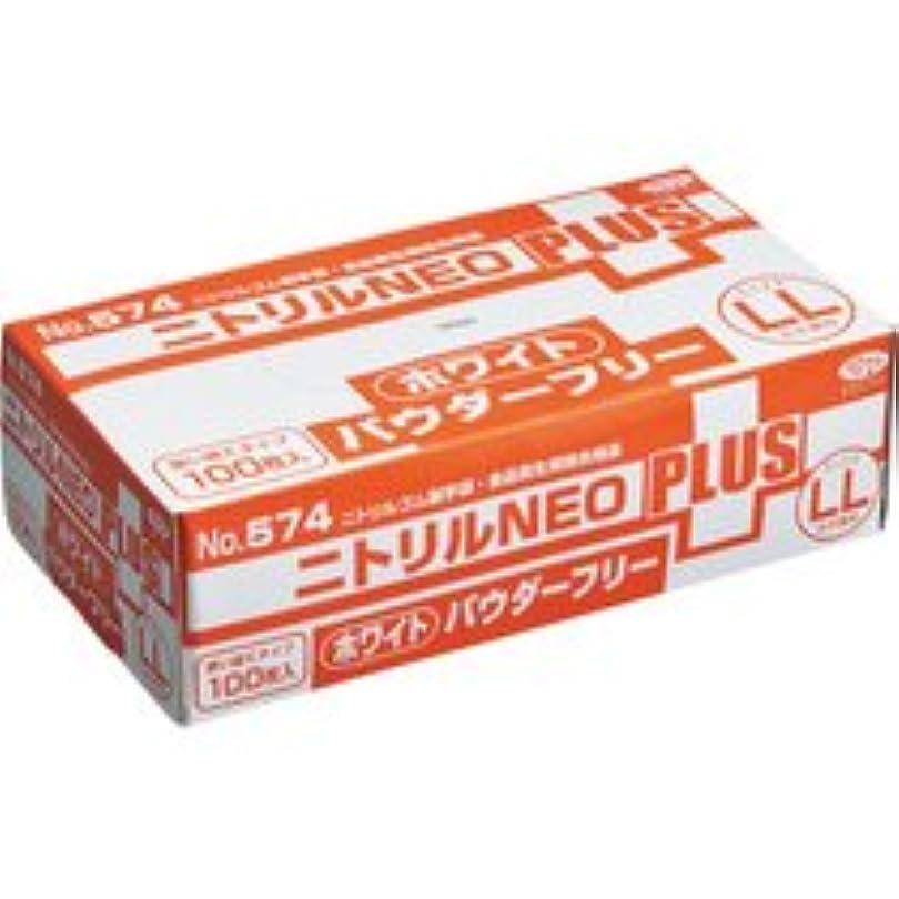 自信がある信頼性のある別にエブノ ニトリルNEOプラス パウダーフリー ホワイト LL NO-574 1箱(100枚)