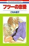 フツーの恋愛 (花とゆめCOMICS)