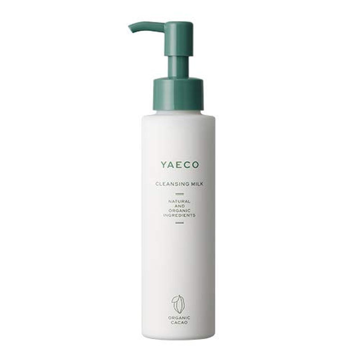 不承認部屋を掃除する引数YAECO(ヤエコ)オーガニックカカオクレンジングミルク 120ml