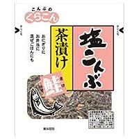 くらこん 茶漬け塩こんぶ 鮭 23g