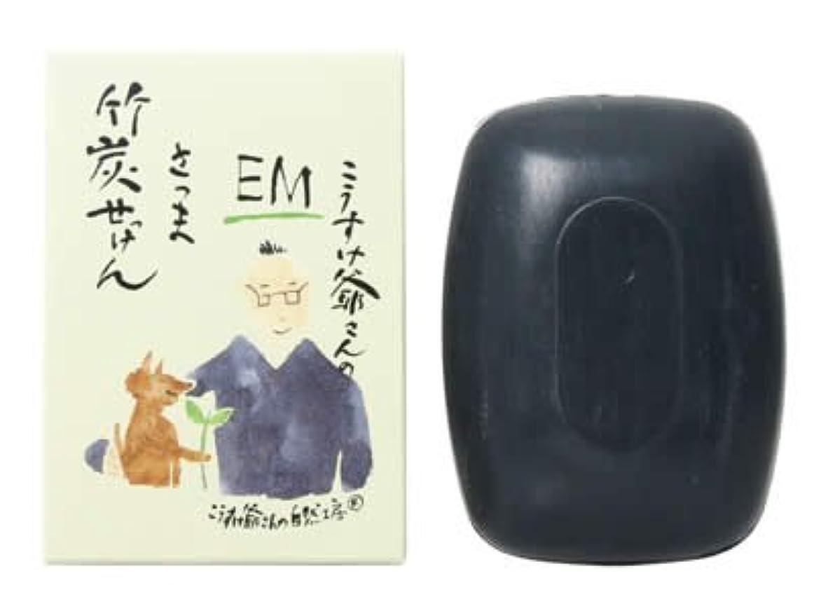 マウス隣接する咲くこうすけ爺さんのEM薩摩竹炭石鹸