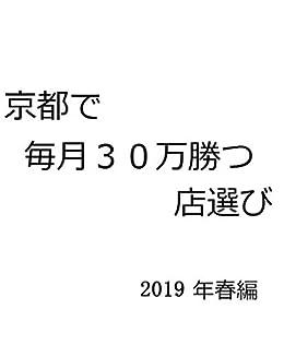 [サイコ]の京都で毎月30万勝つ店選び 2019年春編