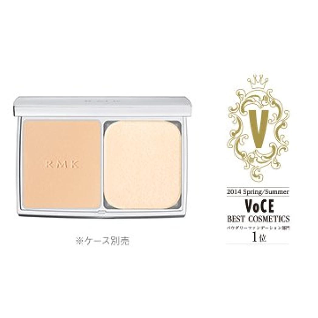 取り消すフクロウ形式UVパウダーファンデーション (レフィル) #102 11g 【RMK (ルミコ)】