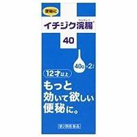 【第2類医薬品】イチジク浣腸40 40g×2 ×3