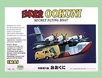 日本沈没 OOKUNI 特務飛行艇 おおくに