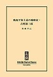 『君たちはどう生きるか』著者の実像 戦後平和主義の戦略家・吉野源三郎 (中央公論 Digital Digest)