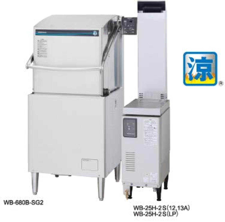 ホシザキ 業務用食器洗浄機 JWE-680B-SG2+WB-25H-2S 涼厨仕様(ガスブースター付)