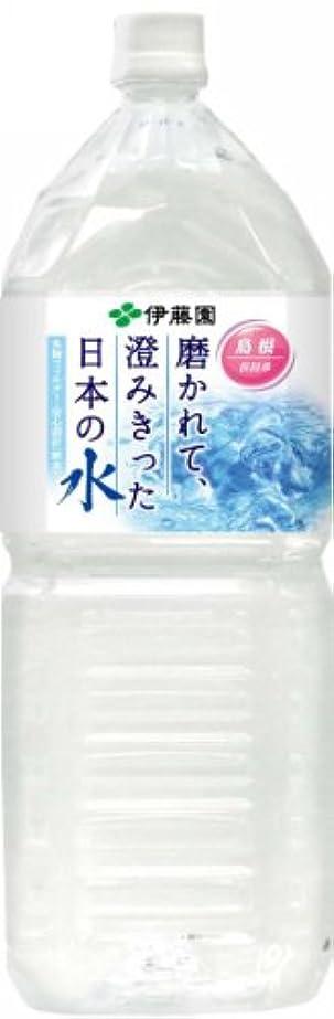 粘液現れる観光[2CS]伊藤園 磨かれて、澄みきった日本の水 西日本 (2L×6本)×2箱