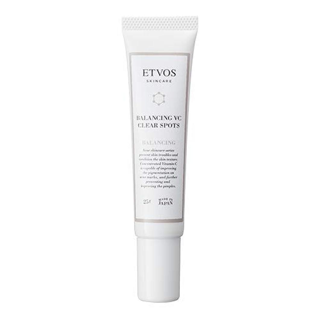 到着アトラスカビETVOS(エトヴォス) 肌荒れ防止美容液 バランシングVCクリアスポッツ 25g アゼライン酸 おでこ/あご/頭皮
