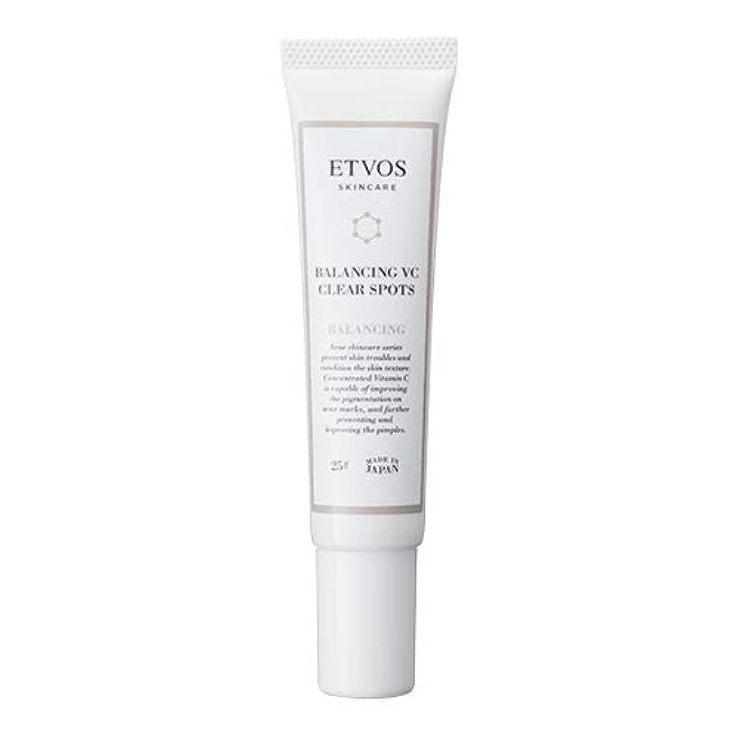 後者私たちのもの舌ETVOS(エトヴォス) 肌荒れ防止美容液 バランシングVCクリアスポッツ 25g アゼライン酸 おでこ/あご/頭皮
