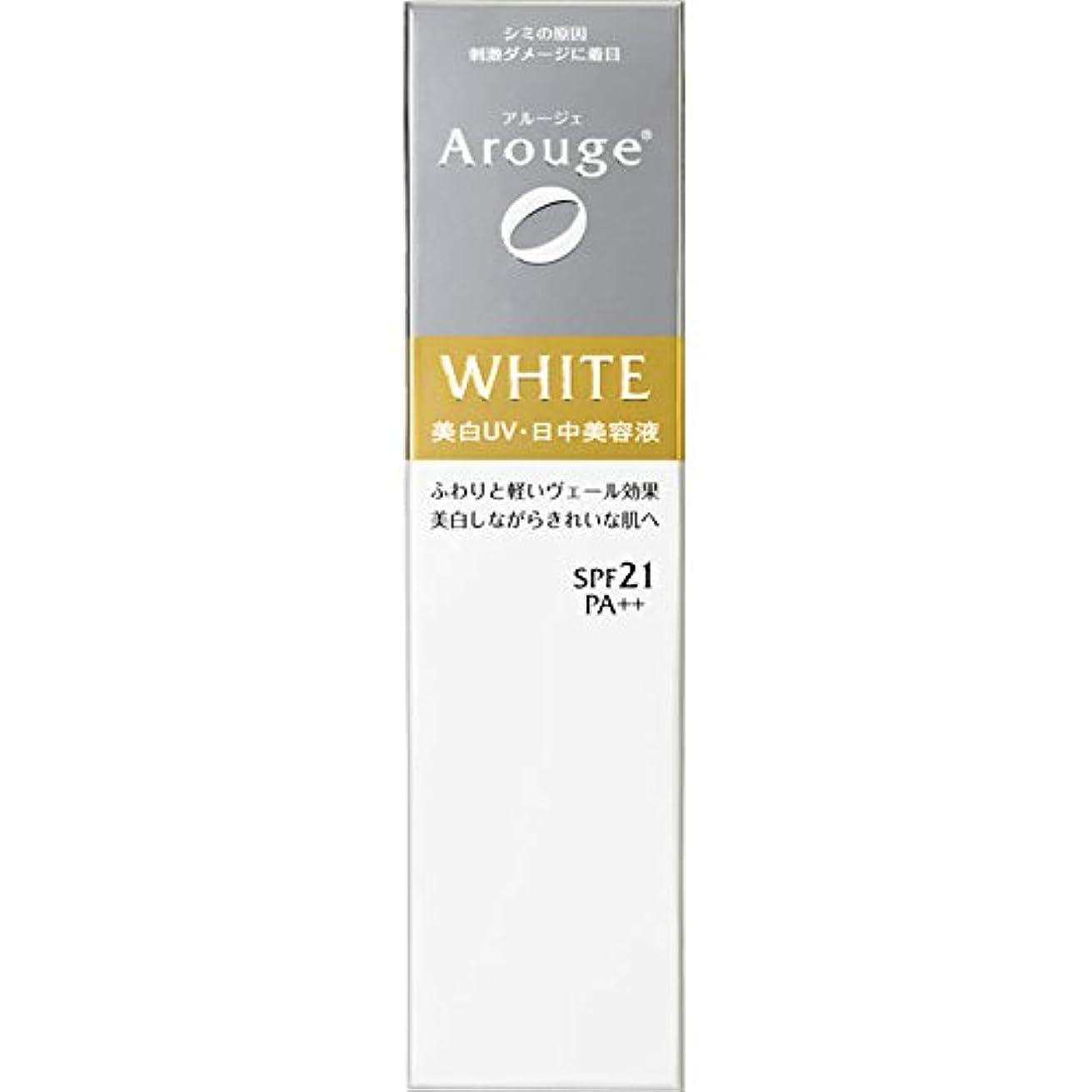 接地腐敗した必要としているアルージェ ホワイトニング UVデイエッセンス 30g (美白UV日中美容液)