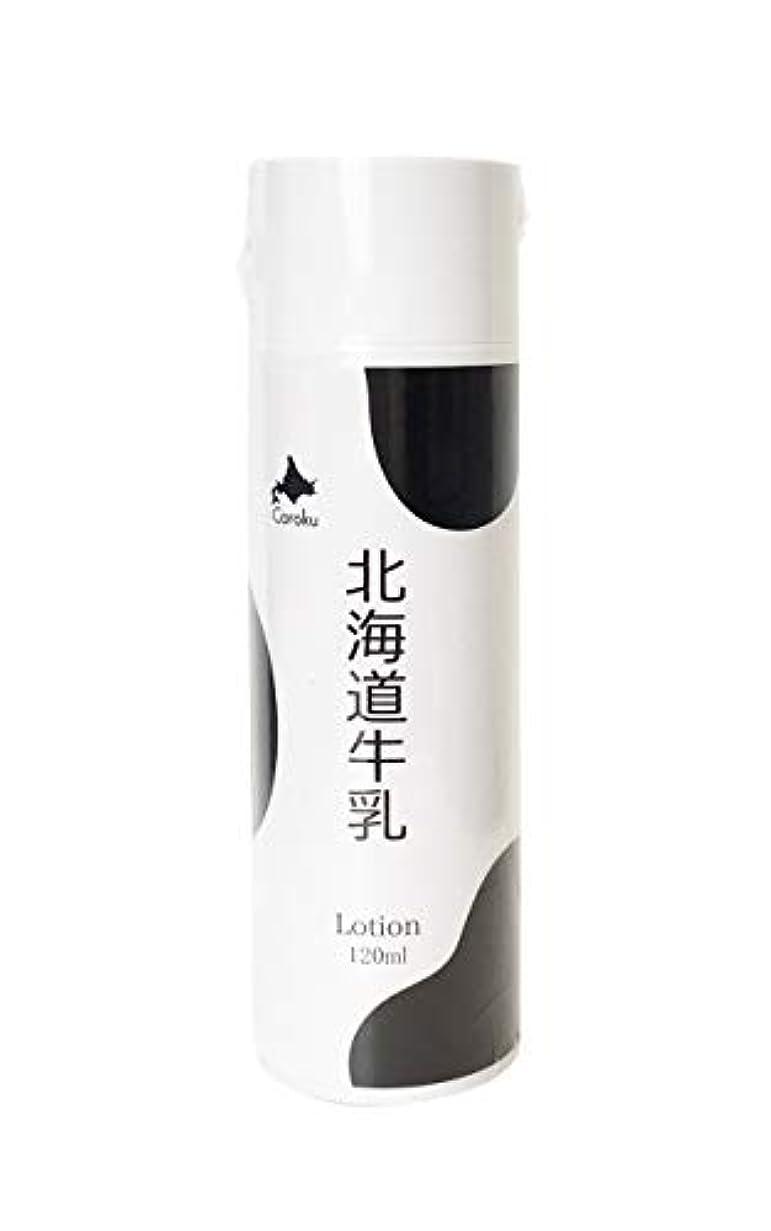 アベニュー歩き回る分数北海道牛乳 化粧水 LOTION 120ml