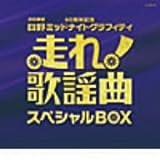走れ!歌謡曲 スペシャルBOX