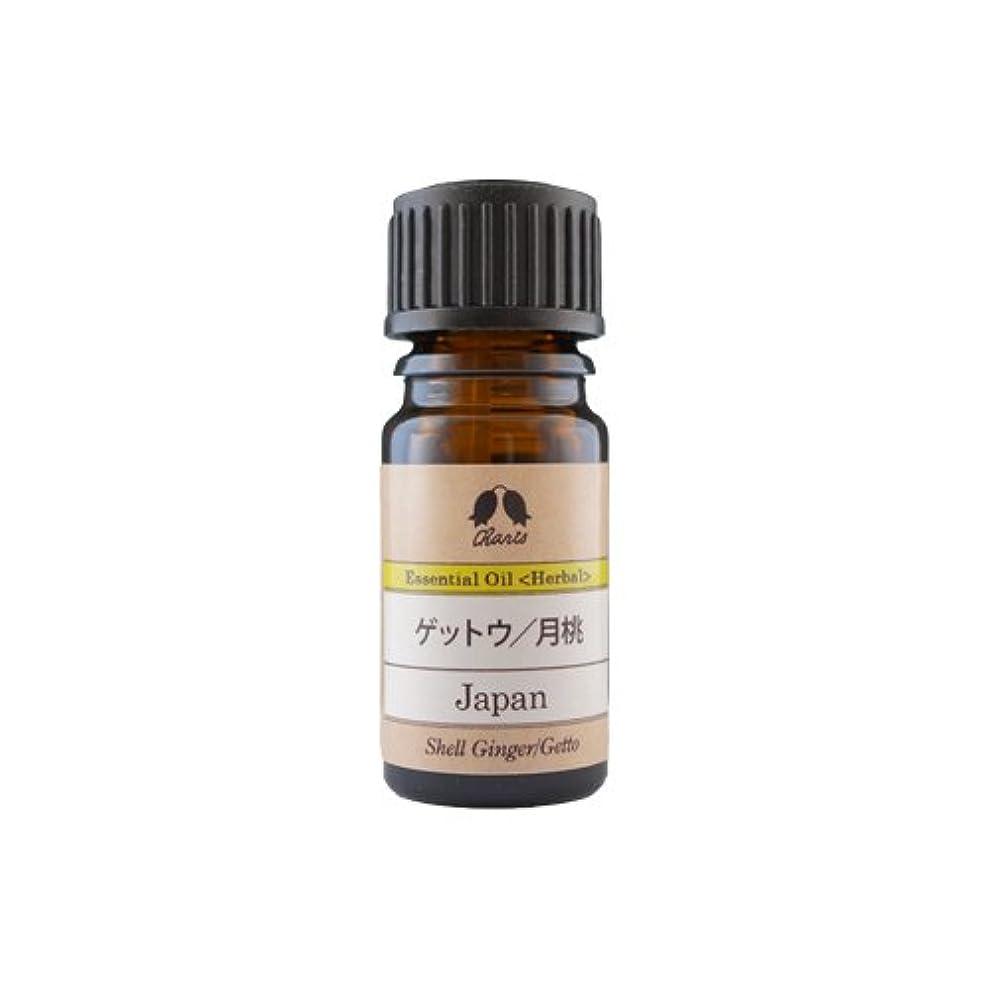 強化ミンチかわいらしいカリス 月桃 オイル 2ml