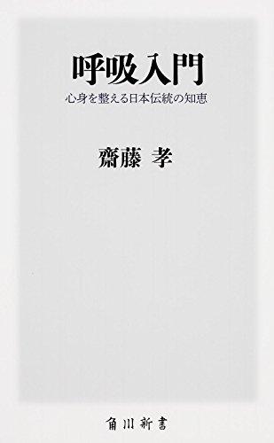 呼吸入門  心身を整える日本伝統の知恵 (角川新書)の詳細を見る