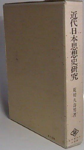 近代日本思想史研究 (1975年)