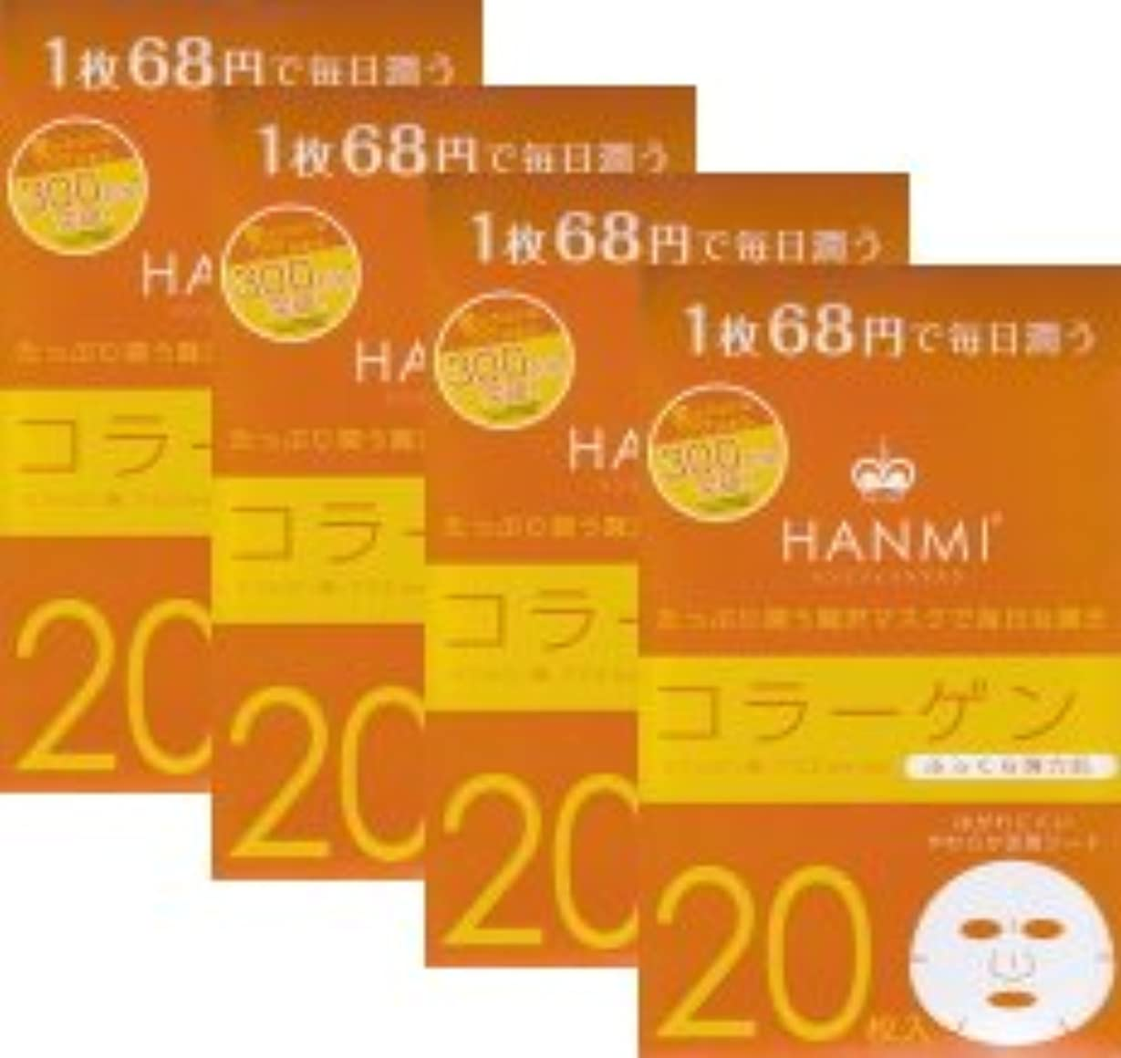 描写何故なのからに変化するMIGAKI ハンミフェイスマスク コラーゲン(20枚入り)×4個セット