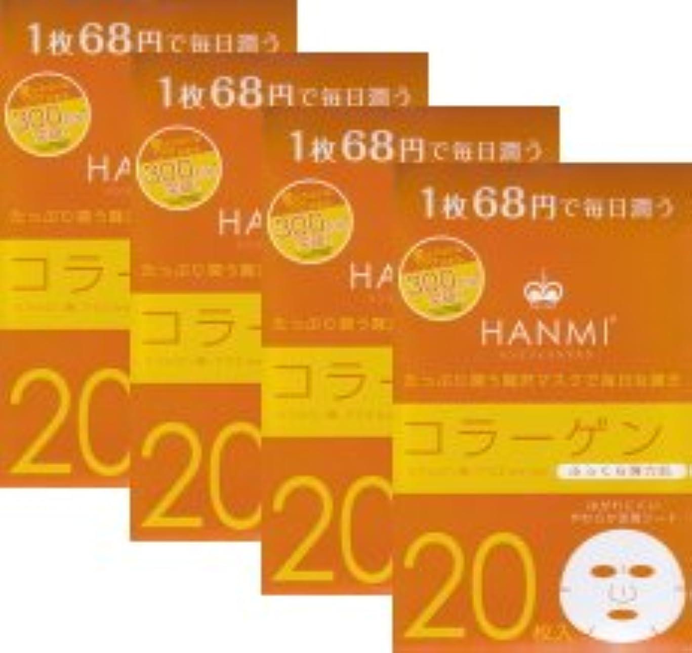 書くバンガローなんとなくMIGAKI ハンミフェイスマスク コラーゲン(20枚入り)×4個セット