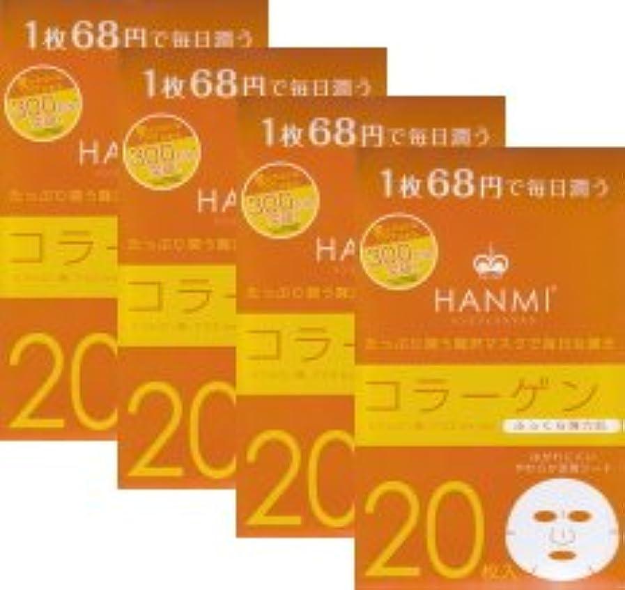 可動金貸し速いMIGAKI ハンミフェイスマスク コラーゲン(20枚入り)×4個セット