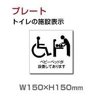 【メール便送料無料】 トイレマーク 【乳幼児用設備】『多機能トイレ』お手洗い toilet トイレ【プレート 看板】 (安全用品・標識/室内表示・屋内屋外標識) 裏面テープ付き W150mm×H150mm TOI-108