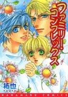 ファミリー・コンプレックス (花丸コミックス)の詳細を見る