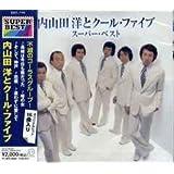 新品CD 内山田洋とクール・ファイブ スーパーベスト