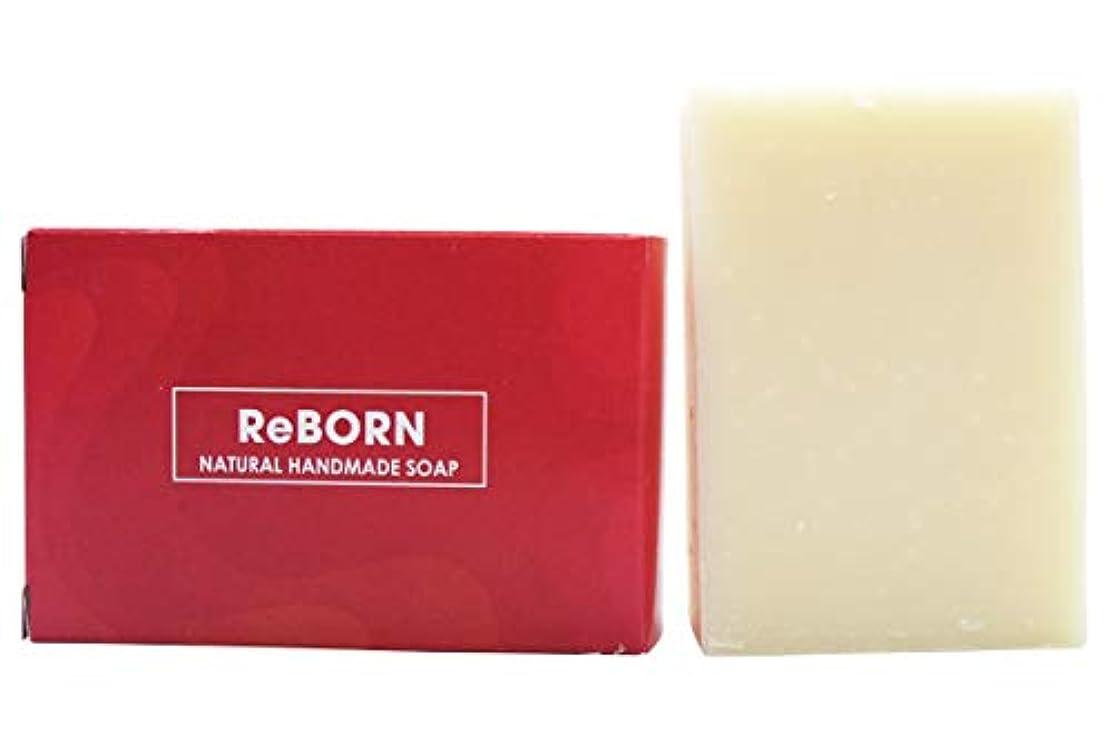 無添加洗顔用石鹸 ReBORN 心地よい香り?しっとりとした洗い上がり 【毛穴?ニキビ?美白?保湿】