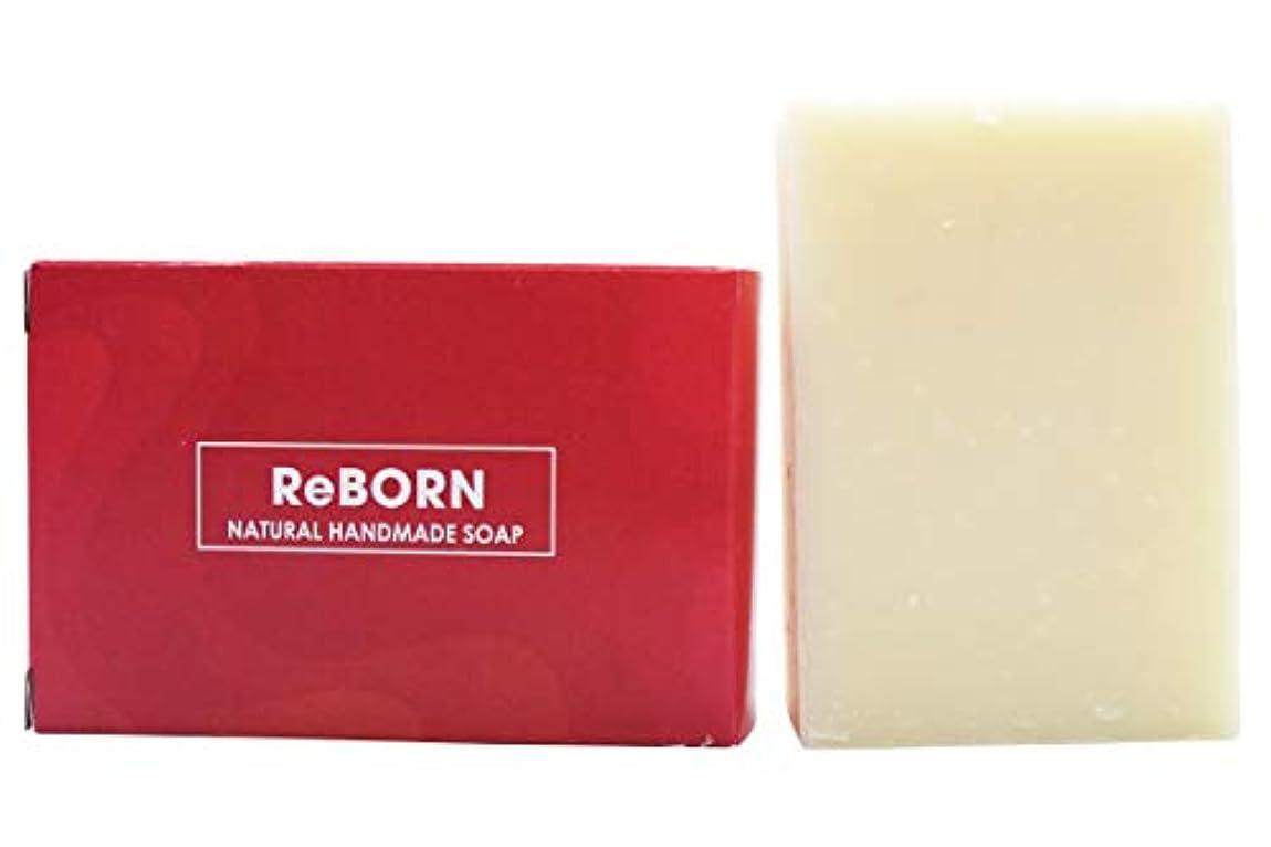 液化する説得力のある排除する無添加洗顔用石鹸 ReBORN 心地よい香り?しっとりとした洗い上がり 【毛穴?ニキビ?美白?保湿】