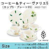 RoomClip商品情報 - LA AMYS(エミーズ) コーヒー&ティー・ヴァリエ5(カップ5・プレートS5) AM20-TS21