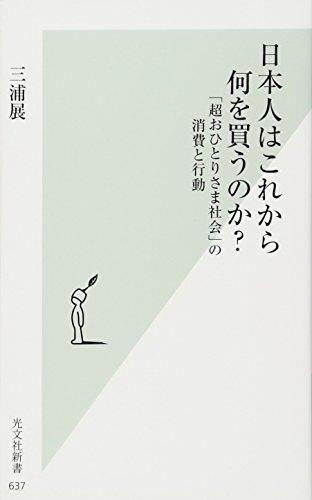 日本人はこれから何を買うのか? 「超おひとりさま社会」の消費と行動 (光文社新書)の詳細を見る