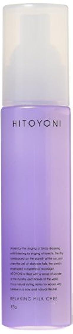 ディレクトリばかげている水っぽいヒトヨニ リラクシング ミルクケア