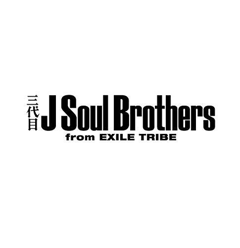三代目J Soul Brothers 【Best Friend's Girl】歌詞の意味を徹底解説!の画像