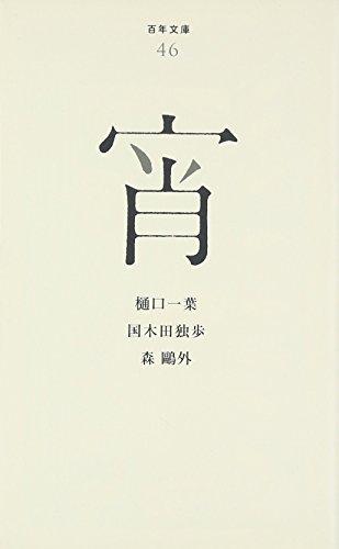 (046)宵 (百年文庫)の詳細を見る