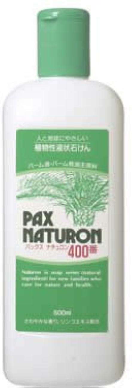 銀紳士手術パックスナチュロン400番 500ml (台所用液状石けん)