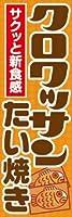 のぼり旗スタジオ のぼり旗 クロワッサンたい焼き001 通常サイズ H1800mm×W600mm