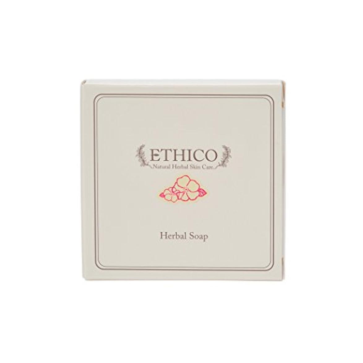 信頼ワイン補体ETHICOハーバル洗顔石鹸 ハマナス 90g