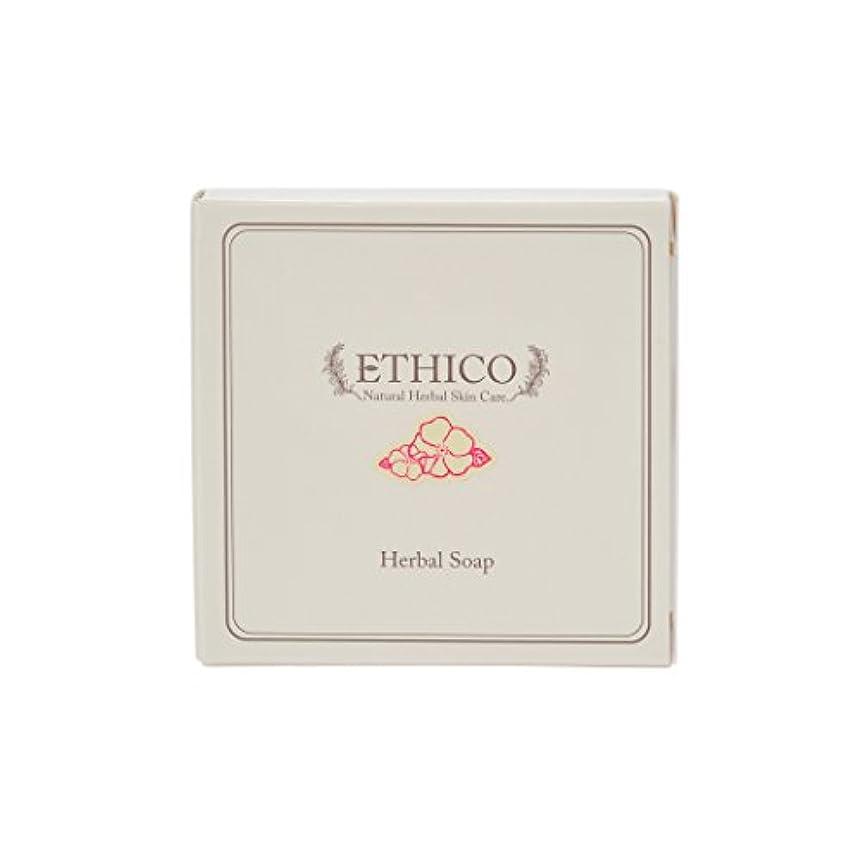 休憩するスキム特異なETHICOハーバル洗顔石鹸 ハマナス 90g