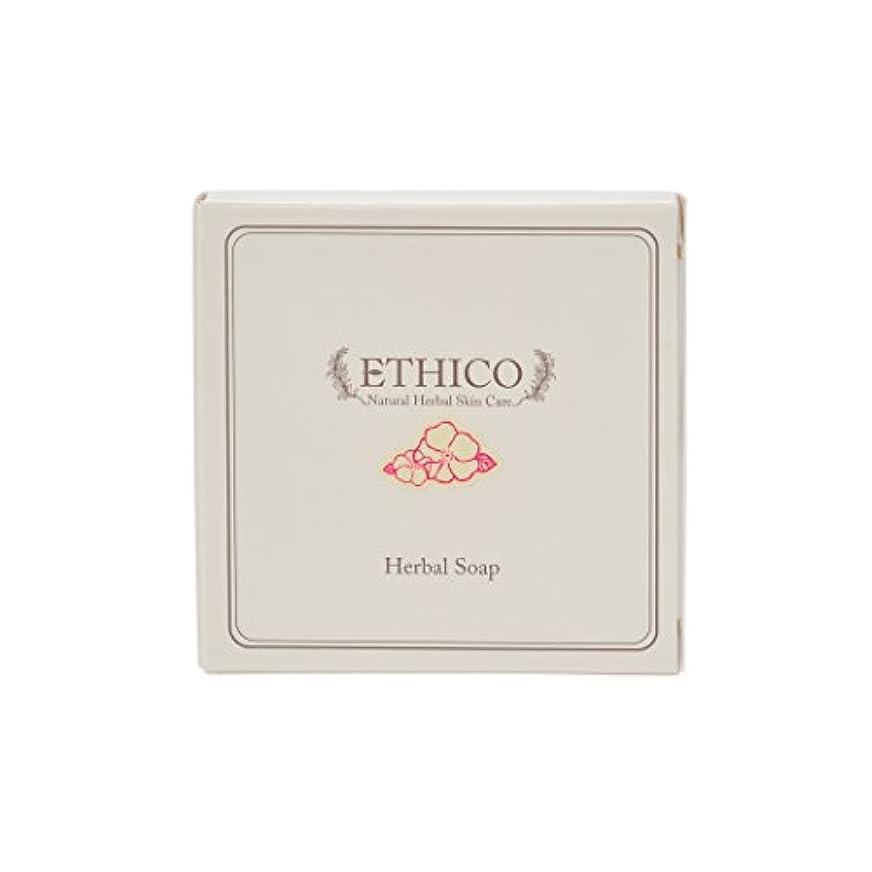 タオル蓄積するフリルETHICOハーバル洗顔石鹸 ハマナス 90g
