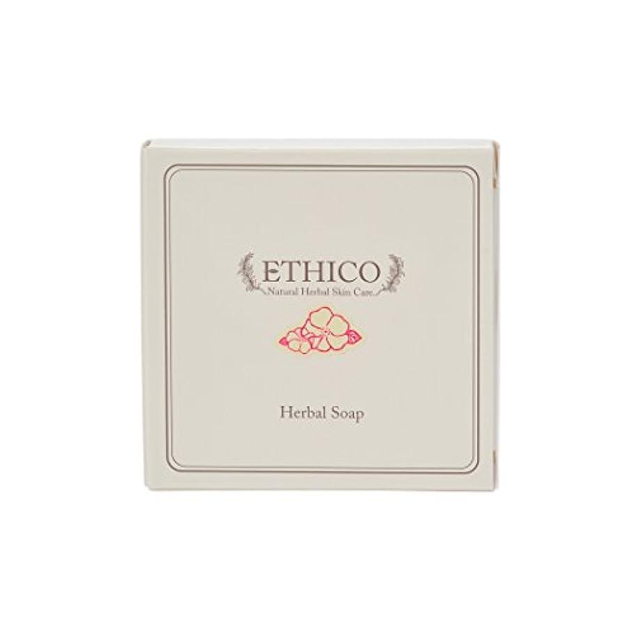 限りオークランド統合ETHICOハーバル洗顔石鹸 ハマナス 90g
